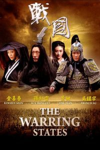 Nonton Film The Warring States (2011) Subtitle Indonesia Streaming Movie Download