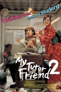 Nonton Film My Tutor Friend 2 (2007) Subtitle Indonesia Streaming Movie Download