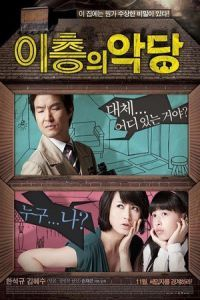 Nonton Film Villain and Widow (2010) Subtitle Indonesia Streaming Movie Download