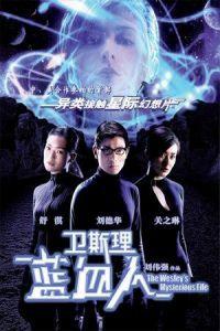 Wai See Lee: Lam huet yan (2002)