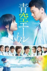 Nonton Film Yell for the Blue Sky (2016) Subtitle Indonesia Streaming Movie Download