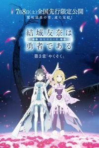 Nonton Film Yuuki Yuuna wa yuusha de aru: Washio Sumi no shou dai-2-shou Yakusoku (2017) Subtitle Indonesia Streaming Movie Download