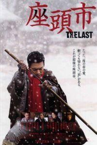 Zatoichi: The Last (2010)
