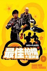 Zui jia pai dang 2: Da xian shen tong (1983)