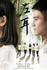 Nonton Film Zuo Er (2015) Subtitle Indonesia Streaming Movie Download