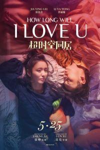 How Long Will I Love U(Chao shi kong tong ju) (2018)