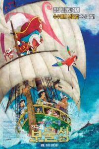 Doraemon the Movie: Nobita's Treasure Island(Doraemon Nobita no Takarajima) (2018)