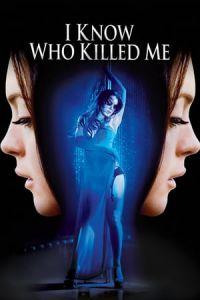 I Know Who Killed Me(2007)