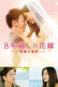 Nonton Film The 8-Year Engagement (8-nengoshi no hanayome) (2017) Subtitle Indonesia Streaming Movie Download