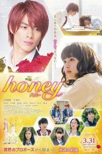 Honey(2018)