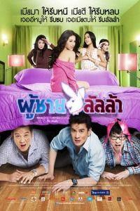 Lalla Man (2010)