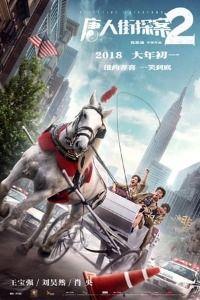 Detective Chinatown 2 (Tang ren jie tan an 2) (2018)