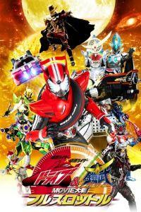 Kamen Rider × Kamen Rider Drive & Gaim: Movie War Full Throttle (2014)