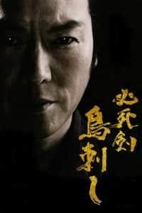 Sword of Desperation (2010)
