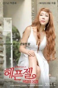 Flirty-zel (2017)