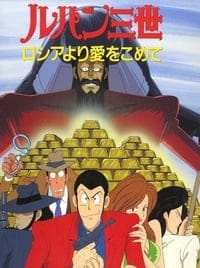 Lupin the 3rd: From Siberia with Love (1992)