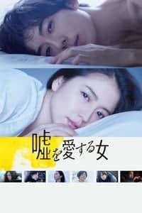 Uso wo aisuru onna (2017)