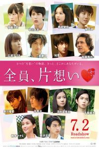 Nonton Film Usotsuki no Koi: Zennin Kataomoi (2017) Subtitle Indonesia Streaming Movie Download
