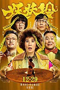 Goldbuster (2017)