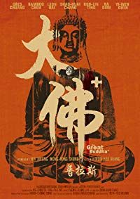 Nonton Film The Great Buddha+ (2017) Subtitle Indonesia Streaming Movie Download