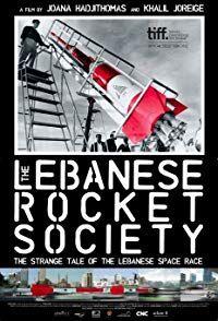 The Lebanese Rocket Society (2013)