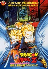 Nonton Film Dragon Ball Z: Bio-Broly (1994) Subtitle Indonesia Streaming Movie Download