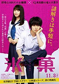 Hyouka: Forbidden Secrets (2017)