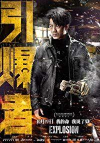 Explosion (2017)