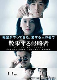 Before We Vanish (2017)