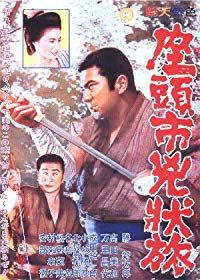 Nonton Film Zatôichi the Fugitive (1963) Subtitle Indonesia Streaming Movie Download