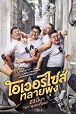Nonton Film Oversize Cops (2017) Subtitle Indonesia Streaming Movie Download