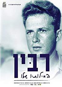 Rabin in His Own Words (2016)