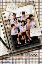 Nonton Film Friendship (2008) Subtitle Indonesia Streaming Movie Download