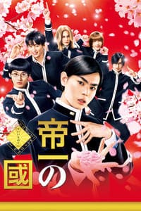 Nonton Film Teiichi: Battle of Supreme High (2017) Subtitle Indonesia Streaming Movie Download