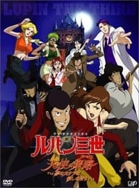 Nonton Film Rupan sansei: Tenshi no sakuryaku takutikusu yume no kakera wa koroshi no kaori (2005) Subtitle Indonesia Streaming Movie Download