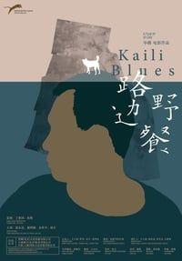 Kaili Blues (2016)