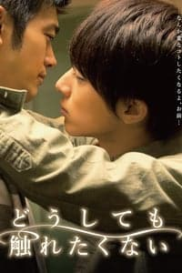 Nonton Film No Touching At All (2014) Subtitle Indonesia Streaming Movie Download