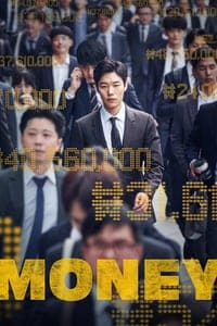Don (Money) (2018)