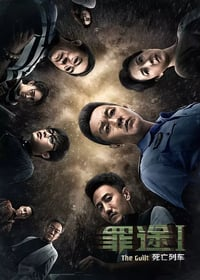 Nonton Film The Guilt I (2018) Subtitle Indonesia Streaming Movie Download