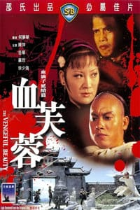 Nonton Film The Vengeful Beauty (1978) Subtitle Indonesia Streaming Movie Download