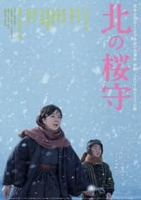 Nonton Film Sakura Guardian in the North (2018) Subtitle Indonesia Streaming Movie Download