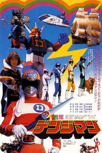 Nonton Film Denshi Sentai Denjiman: The Movie (1980) Subtitle Indonesia Streaming Movie Download