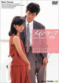 Main Theme (1984)
