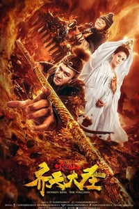 Monkey King: The Volcano (2019)