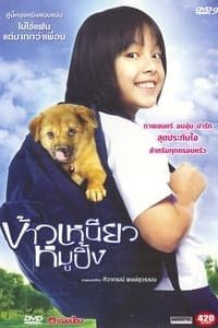 Nonton Film Khao niao moo ping (2006) Subtitle Indonesia Streaming Movie Download