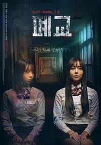 Nonton Film Closed School (2019) Subtitle Indonesia Streaming Movie Download