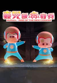 Nonton Film McDull: Rise of the Rice Cooker (2016) Subtitle Indonesia Streaming Movie Download