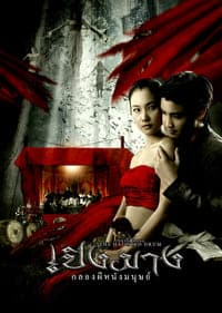 Nonton Film The Haunted Drum (2007) Subtitle Indonesia Streaming Movie Download