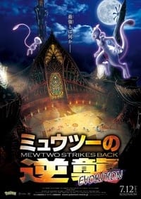 Nonton Film Pokémon the Movie: Mewtwo Strikes Back Evolution (2019) Subtitle Indonesia Streaming Movie Download