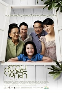 Nonton Film Happiness of Kati (2009) Subtitle Indonesia Streaming Movie Download